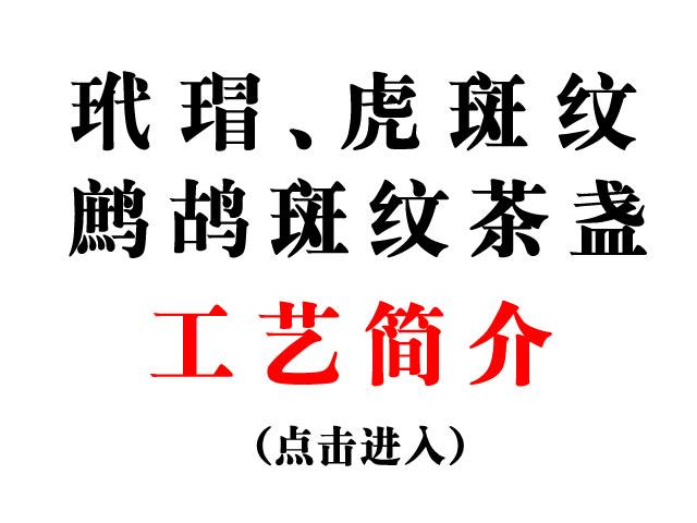 玳瑁、虎斑纺、鹧鸪斑天目工艺简介